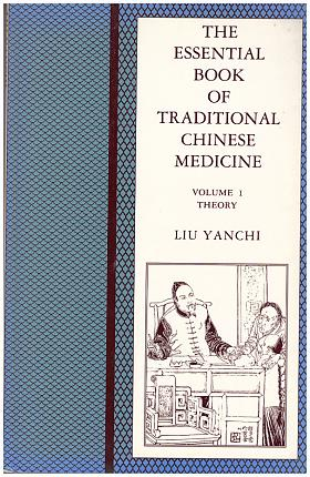 Liu Yanchi – The Essential Book of Traditional Chinese Medicine [Vol. 1 Theory], [Vol. 2 Clinical Practice]